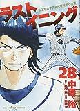 ラストイニング 28 (ビッグコミックス)