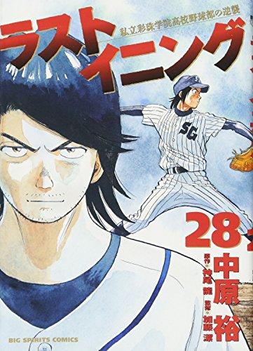 ラストイニング (28) (ビッグコミックス)