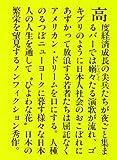 ニューヨークの日本人 (講談社文庫 ほ 3-1)