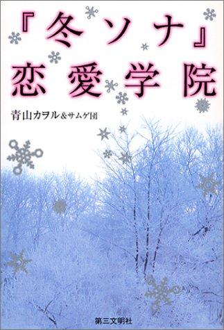 「冬ソナ」恋愛学院