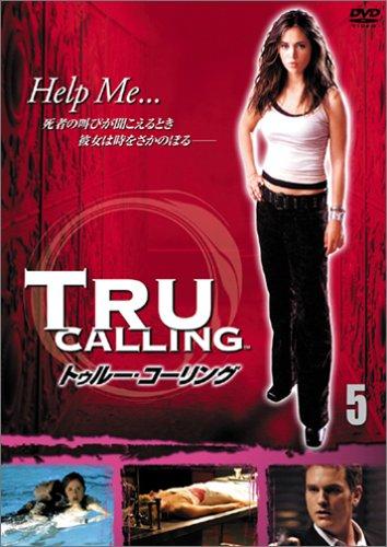 トゥルー・コーリング Vol.5 [DVD]の詳細を見る