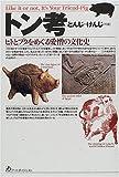 トン考―ヒトとブタをめぐる愛憎の文化史