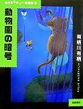 動物園の暗号 (現代ミステリー短編集 (3))