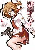 緋弾のアリアAA (2) (ヤングガンガンコミックス)