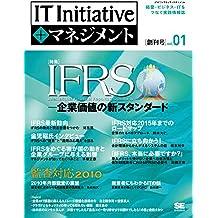 ITInitiative+マネジメント Vol.01