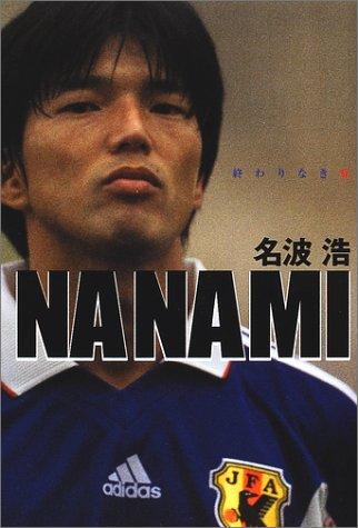 NANAMI 終わりなき旅の詳細を見る