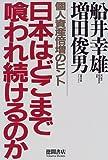 日本はどこまで喰われ続けるのか―個人資産倍増のヒント