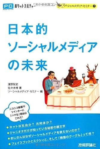 日本的ソーシャルメディアの未来 (PCポケットカルチャー)