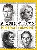 顔と頭部のデッサン ─多様な顔の造形を描き分ける