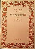 マリヤンヌの生涯〈第2〉 (1957年) (岩波文庫)