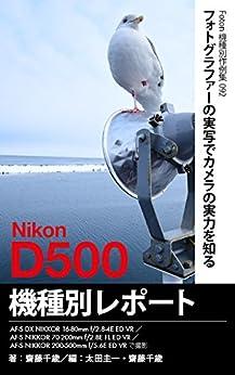 [齋藤 千歳, 太田 圭一]のFoton機種別作例集093 フォトグラファーの実写でカメラの実力を知る Nikon D500 機種別レポート: AF-S DX NIKKOR 16-80mm f/2.8-4E ED VR / AF-S NIKKOR 70-200mm f/2.8E FL ED VR / AF-S NIKKOR 200-500mm f/5.6E ED VR で撮影