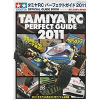 タミヤRCパーフェクトガイド2011 (学研ムック)
