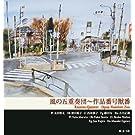 風の五重奏団~作品番号獣番(ジャケット画:金斗鉱)
