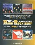 バンドスコア 70年代ハードロックベスト (バンド・スコア)