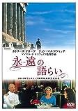 永遠の語らい [DVD]