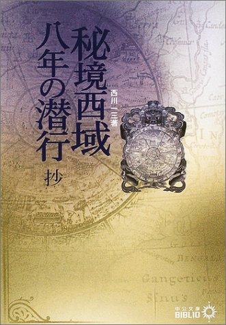 秘境西域八年の潜行 抄 (中公文庫BIBLIO)の詳細を見る