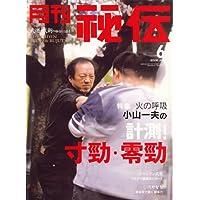 月刊 秘伝 2006年 06月号 [雑誌]