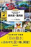 「足りない運」は旅でとる! Keiko的 新月旅・満月旅 (単行本) 画像