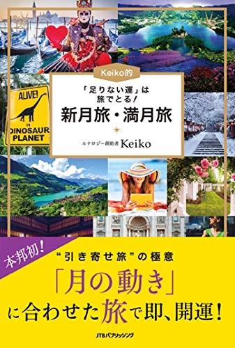 「足りない運」は旅でとる! Keiko的 新月旅・満月旅 (単行本)