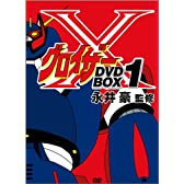 グロイザーX BOXセット1 [DVD]