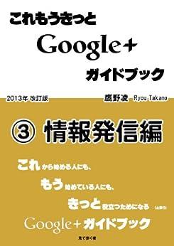 [鷹野凌 @ryou_takano]のこれもうきっとGoogle+ガイドブック 3.情報発信編