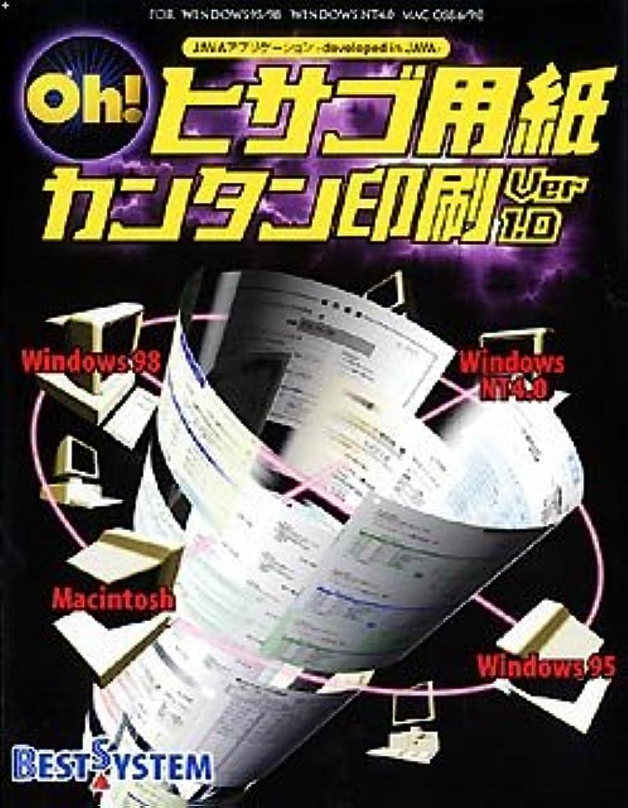 年金受給者通行人セマフォOh!ヒサゴ用紙カンタン印刷Ver1.0