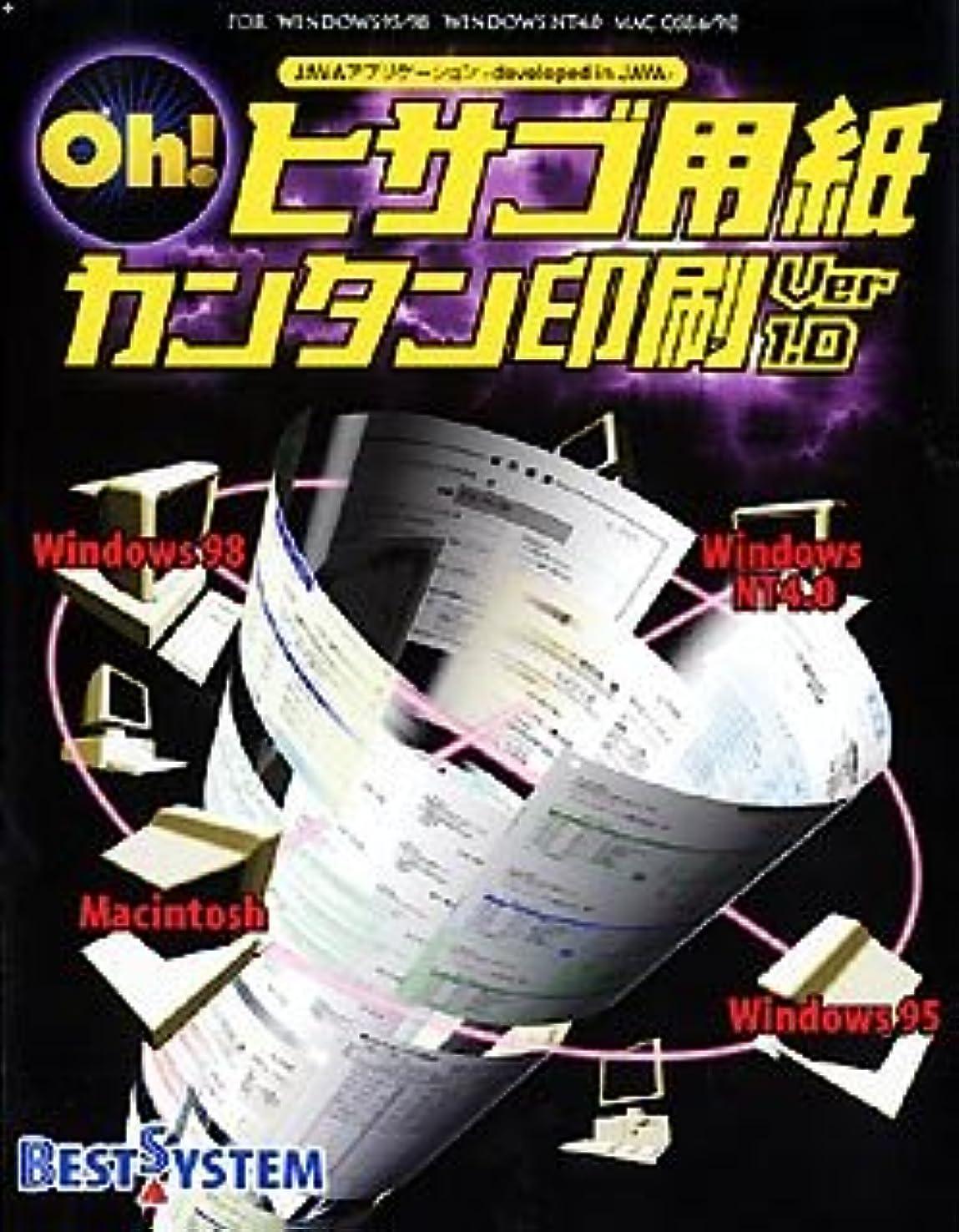 教育学博覧会溢れんばかりのOh!ヒサゴ用紙カンタン印刷Ver1.0
