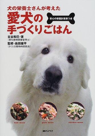 犬の栄養士さんが考えた愛犬の手づくりごはん—安心の栄養計算表つき