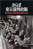 さらば東京裁判史観—何が日本人の歴史観を歪めたのか (PHP文庫) -