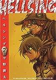 HELLSING 7 (ヤングキングコミックス)