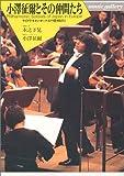 小澤征爾とその仲間たち―サイトウ・キネン・オーケストラ欧州を行く   Music gallery〈24〉 画像