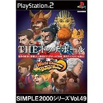 SIMPLE2000シリーズ Vol.49 THE ドッヂボール ~World Champion Dodge Baller