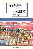 江戸見物と東京観光 (臨川選書)