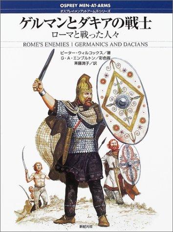 ゲルマンとダキアの戦士―ローマと戦った人々 (オスプレイ・メンアットアームズ・シリーズ)