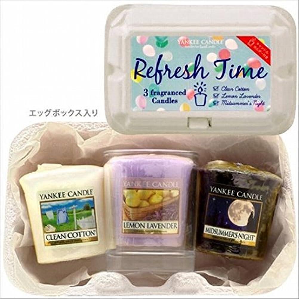 香りミュート前兆ヤンキーキャンドル(YANKEE CANDLE) YANKEE CANDLE カジュアルギフトアソート 【ギフトセット】 「 リフレッシュタイム 」