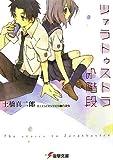 ツァラトゥストラへの階段 (電撃文庫) [文庫] / 土橋 真二郎 (著); 白身魚 (イラスト); メディアワークス (刊)