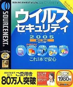 ウイルスセキュリティ 2005 EX