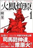 三国志群雄伝火鳳燎原 1 (MFコミックス)