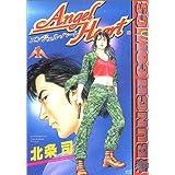 エンジェル・ハート (1) (Bunch comics)