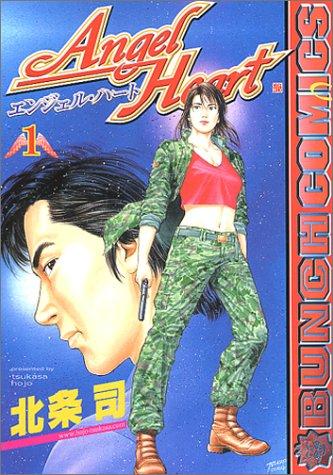 エンジェル・ハート (1) (Bunch comics)の詳細を見る