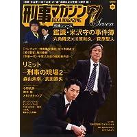 刑事マガジン Vol.7 (タツミムック)