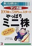 マンガ版 やっぱりミニ株―100株で3万円からスタート (アスカビジネス)