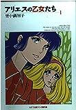 アリエスの乙女たち (1) (NTT出版マンガ傑作選)