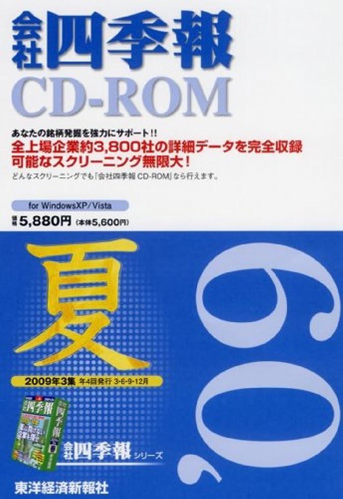 マサッチョとんでもない三会社四季報CD-ROM2009年3集夏号