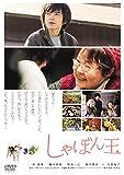 しゃぼん玉[GADS-1560][DVD]