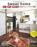 Sweet home 古い・狭い・賃貸住宅の部屋づくり アイデア180 (私のカントリー別冊)