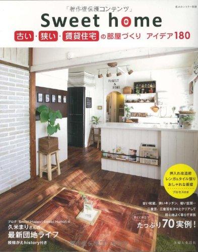 Sweet home 古い・狭い・賃貸住宅の部屋づくり アイデア180 (私のカントリー別冊)の詳細を見る