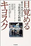目覚めるキヨスク―東日本キヨスク全社改革の軌跡