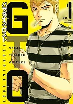 [藤沢とおる]のGTO パラダイス・ロスト(1) (ヤングマガジンコミックス)