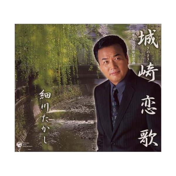 城崎恋歌の商品画像